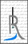 Ibn Rushd Fund